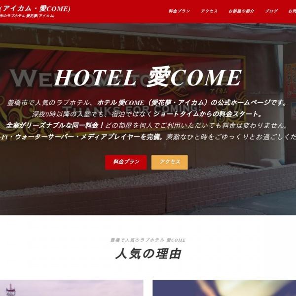 ラブホテル 愛花夢(アイカム) 豊橋